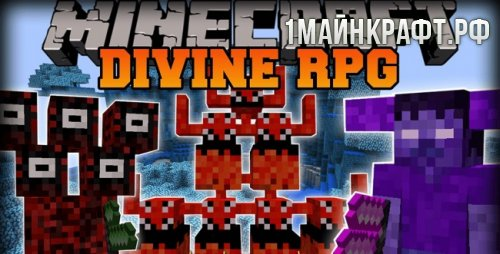 Мод Divine RPG для майнкрафт пе 0.13.1