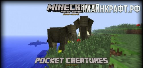 Мод Pocket Creatures для майнкрафт пе 0.13.1