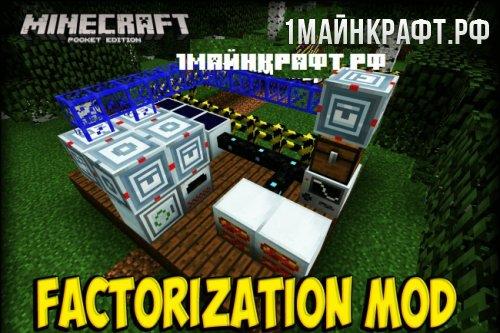 Мод Factorization для майнкрафт пе 0.14.0