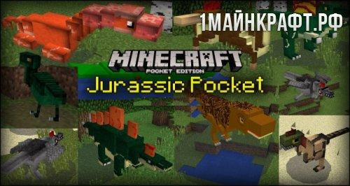 Jurassic Pocket для майнкрафт пе 0.14.0 - мод на динозавров