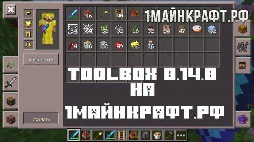 Мод Toolbox для майнкрафт пе 0.14.0 (аналог TooManyItems)