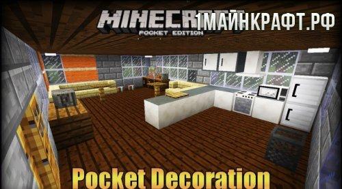 Pocket Decoration для майнкрафт пе 0.14.0 - мод на декорации