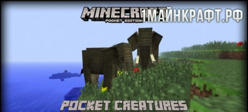 Мод Pocket Creatures для майнкрафт пе 0.14.0