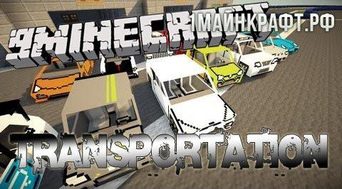 Мод Transportation для майнкрафт 1.9 - машины, велосипеды, мотоциклы