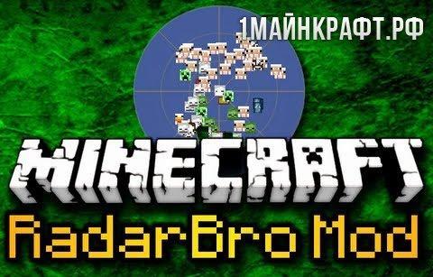 Мод RadarBro для майнкрафт 1.9
