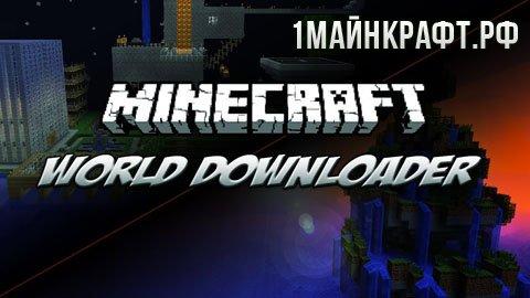 Мод World Downloader для майнкрафт 1.9