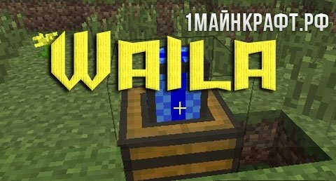 Мод Waila для майнкрафт 1.9