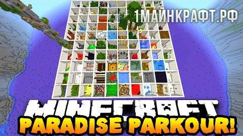 Parkour Paradise 2 для майнкрафт 1.9 - паркур карта