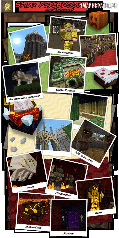 ... текстуры Sphax PureBDCraft для minecraft 1.9.2: 1майнкрафт.рф/tekstur-paki-minecraft/v192/673-tekstury...