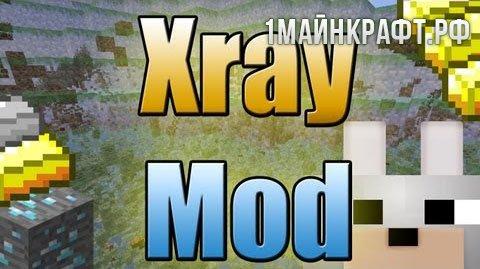 Мод XRay для майнкрафт 1.8.9