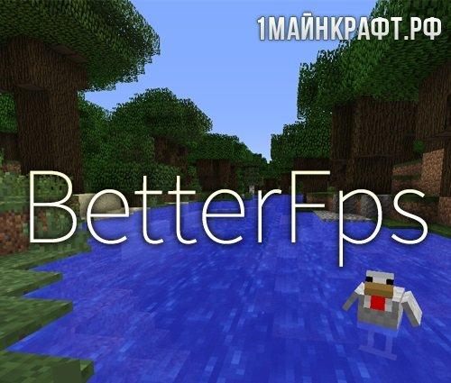 Мод BetterFps для майнкрафт 1.8.9