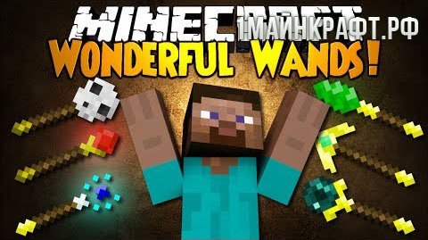 Мод Wonderful Wands для майнкрафт 1.9