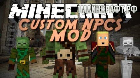 Мод Custom NPCs для майнкрафт 1.8.9