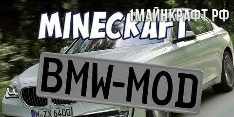 Мод на BMW для майнкрафт 1.7.10