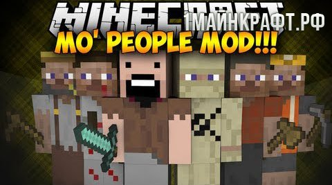 Мод на людей для майнкрафт 1.7.10 - Mo People