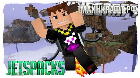 Мод Just Jetpacks для майнкрафт 1.9 - джетпак