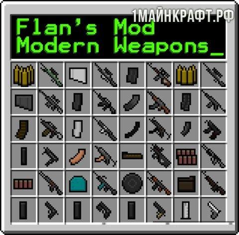 Мод Modern Weapons Pack для майнкрафт 1.7.10 (Flans) - оружие