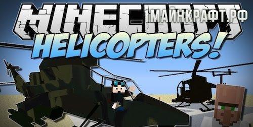 MC Helicopter для майнкрафт 1.6.4 - мод на самолёты и вертолёты