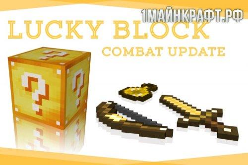 Мод на лаки блоки для майнкрафт 1.9