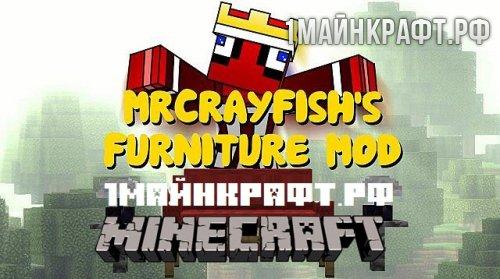 Мод на мебель для майнкрафт 1.8.9 - MrCrayfish's Furniture