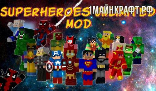 Мод Superheroes Unlimited для майнкрафт 1.7.10 - супергерои