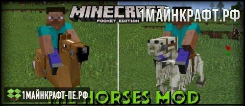 Мод на лошадей для майнкрафт пе 0.14.0