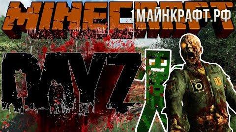 DayZ Mod для майнкрафт 1.8.9 - мод на зомби апокалипсис
