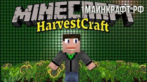 HarvestCraft для майнкрафт 1.8.9 - мод на еду