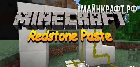 Мод Redstone Paste для майнкрафт 1.8.9