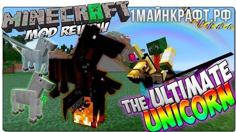Мод Ultimate Unicorn для майнкрафт 1.9 - магические лошади