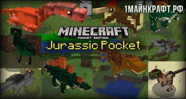 Мод на динозавров для minecraft pe 0.14.2 - Jurassic Pocket