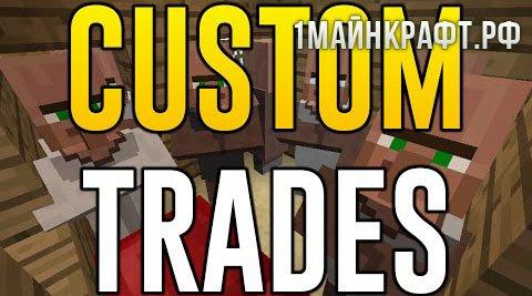 Мод Custom Trades для майнкрафт 1.9