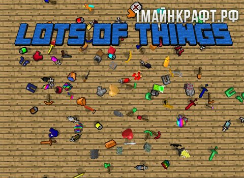 Мод Lots of Things для майнкрафт 1.9