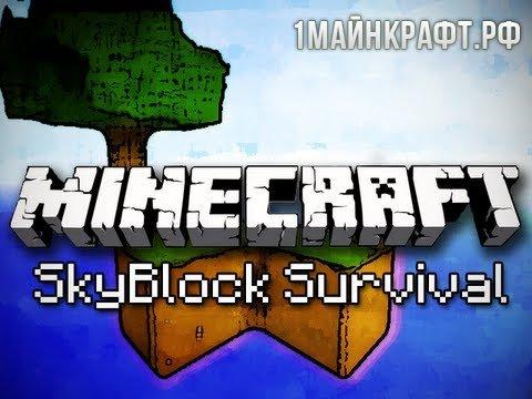 Карта SkyBlock для майнкрафт 1.9.4