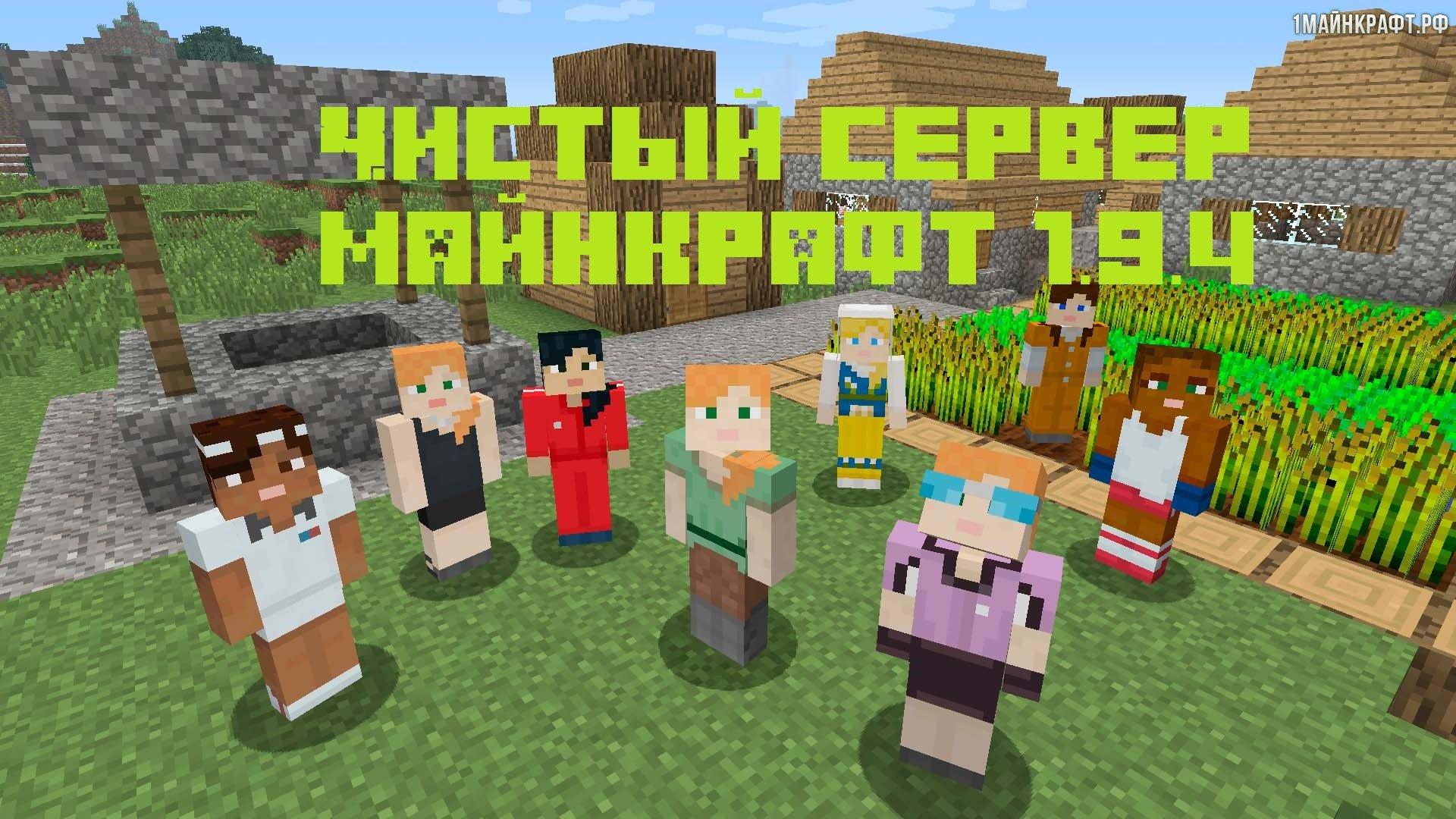 Скачать чистый Minecraft 1.7.2 бесплатно