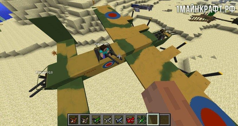 паки на flan mod minecraft 1.8