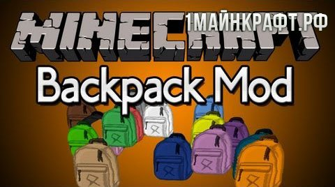 Мод Backpacks для майнкрафт 1.9 - рюкзаки