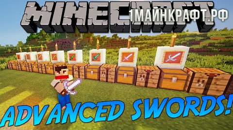 Мод Advanced Swords для майнкрафт 1.9 - новые мечи
