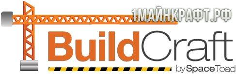Мод BuildCraft для майнкрафт 1.7.10