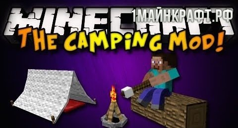 Мод The Camping для майнкрафт 1.8