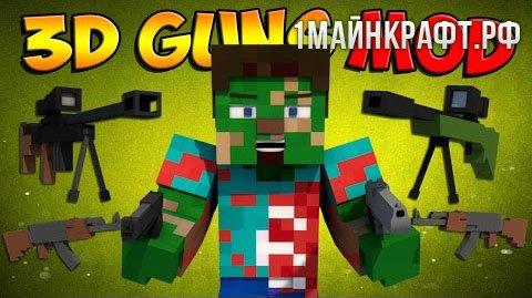 Мод 3D Guns для майнкрафт 1.5.2 - оружие