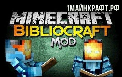 Мод BiblioCraft для майнкрафт 1.6.4