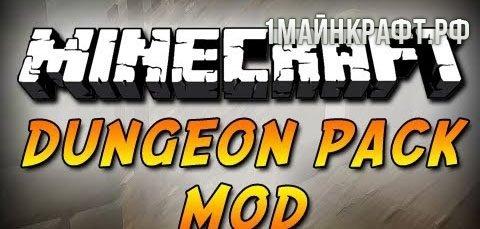 Мод Dungeon Pack для майнкрафт 1.7.10