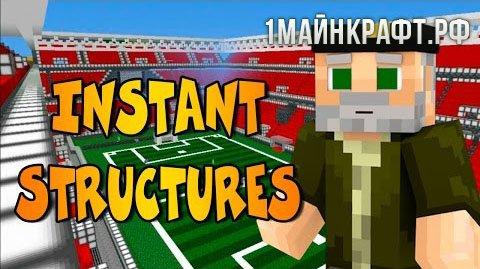 Мод Instant Massive Structures для майнкрафт 1.8