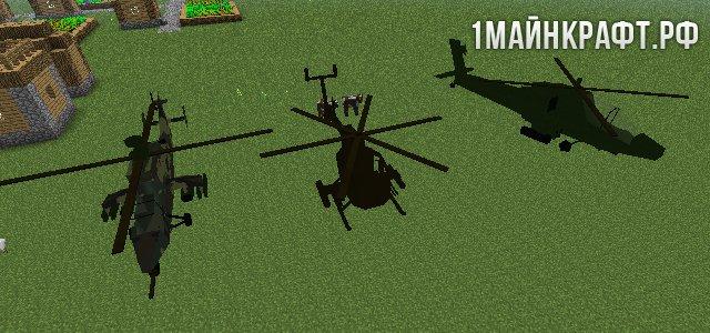 мод на вертолет на майнкрафт 1.0 #2