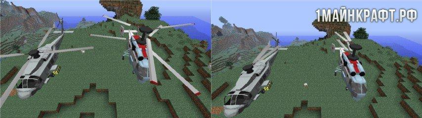 Мод MC Helicopter для Minecraft 1.7.2/1.6.4/1.6.2/1.5.2 ...