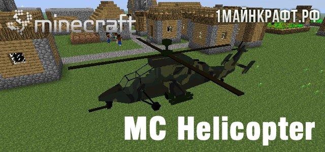 сервер майнкрафт с вертолетами #2