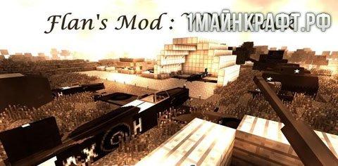 Мод Flan's World War Two Pack для майнкрафт 1.8