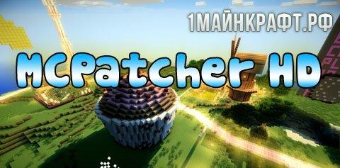MCPatcher HD для майнкрафт 1.9.4