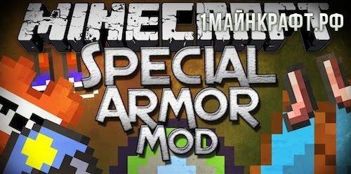 Мод Special Armor для майнкрафт 1.7.2 - броня